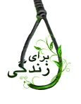 baraye zendegi logo ff4