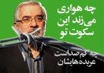 sokoote mousavi 07 2011